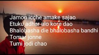 Tumi Jodi Chao || Karaoke with lyrics || Shreya Ghosal || Subhashree || Raj Chakroborty ||