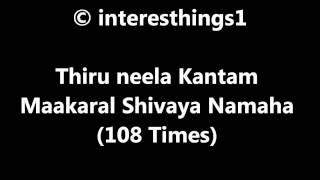Thiru Neela Kantam Maakaral Shivaya Namaha 108 Times (Remove Bad Karma and Create Good Karma)