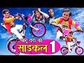 CHOTU DADA KI CYCLE | छोटू दादा की साइकल | Khandeshi Comedy Video | Chhotu dada comedy 2020
