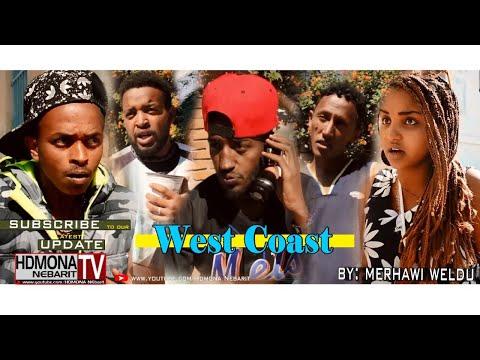 HDMONA - ወስት ኮስት ብ መርሃዊ ወልዱ West Coast by Merhawi Woldu - New Eritrean comedy 2018