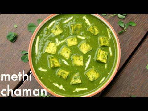 methi chaman recipe | कशमीरी मेथी चमन रेसिपी | methi chaman curry | paneer methi chaman