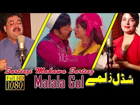 Pashto New Songs 2017 HD Film Shaddal Zalmay Badala - Sarteezi Makawa Sarteze Full Hd 1080p