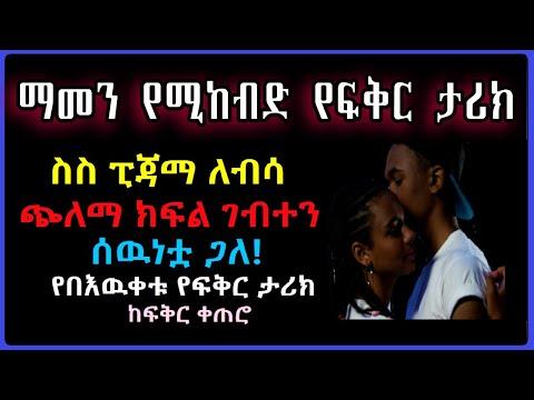 An Ethiopian Youth Be Ewketu talks his Heart touching Love Story