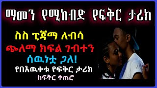 An Ethiopian Youth Be Ewketu talks his Heart touching Love Story