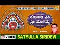 Download Satyulla Siridevi - Karunaada Siri Sri Huligemma MP3 song and Music Video