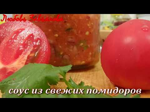 Соус из свежих Помидоров за 5 минут -лучше любого кетчупа!/Sauce from tomatoes, better than ketchup