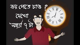 BHUTER GOLPO   THAKURMAR JHULI NEW   SONDHYA 7 TA   BANGLA RUPKOTHA   ANIMATION - SUJIV & SUMIT