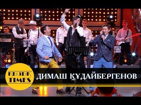 Димаш Құдайбергенов - Витас КызыкTimes