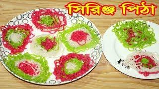 সিরিঞ্জ পিঠা/সেলাইন পিঠা/নকশী পিঠা/ Shiring Pitha