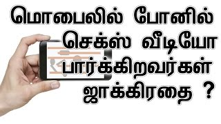 போனில் செக்ஸ் வீடியோ பார்க்கிறவர்கள் ஜாக்கிரதை Problemes Of Watching Sex Videos In Tamil VideoMp4Mp3.Com
