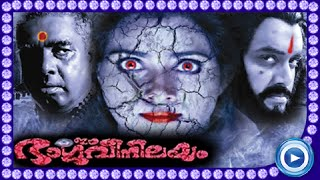 Malayalam Full Movie | Ee Bhargavi Nilayam | Full Length Malayalam Movie [HD]