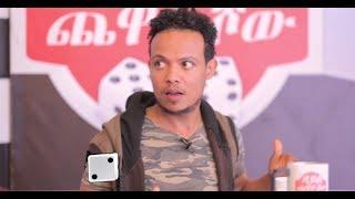 Ethiopia : ዳይስ ጨዋታ ሾው #Dice Game Tv Show Ep 11 Part 2
