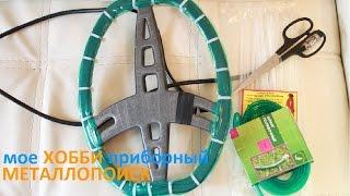 Защита катушки металлоискателя своими руками
