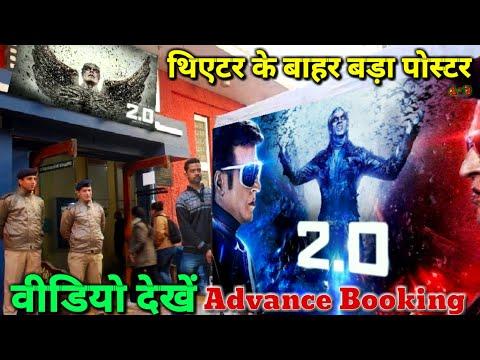2.0 Robot सिनेमाघरों के बाहर लगा बड़ा पोस्टर | 2.0 Advance Booking फैंस ने मचाई तबाही थिएटर के बाहर