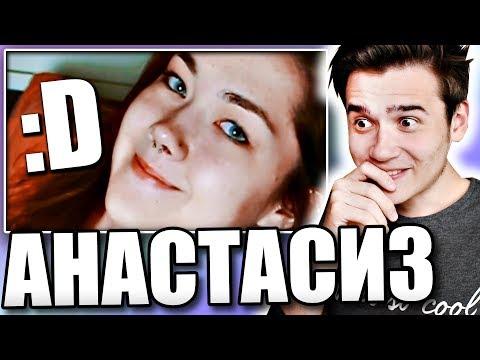 Anastasiz |МОИ НЕЛОВКИЕ СИТУАЦИИ 8|