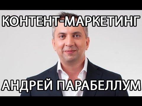 Андрей Парабеллум - Контент Маркетинг