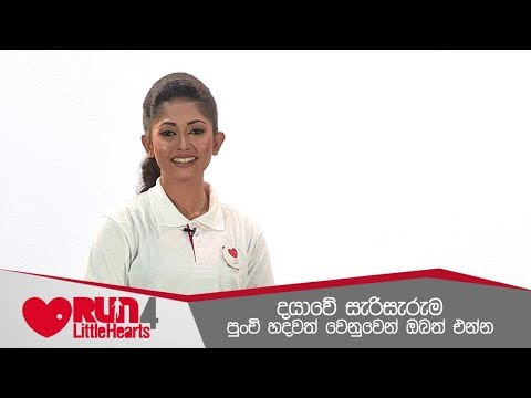 Run For Little Hearts - Nayanathara Wickramarachchi