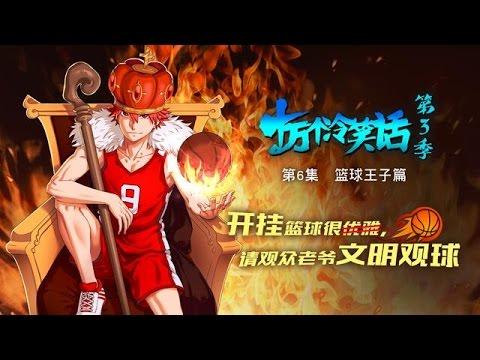 陸漫-十萬個冷笑話S3-EP 06 篮球王子篇