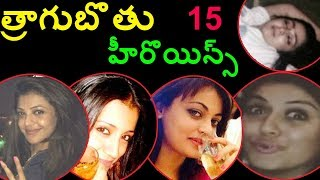 Telugu actress who are drunk | Telugu Heroines Drunk | tollywood