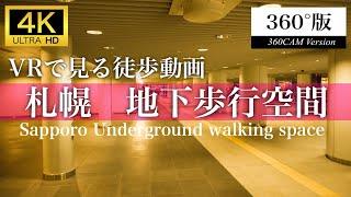 【360度VR版】札幌地下歩行空間を歩く(Sapporo,Hokkaido,Japan)【4K】