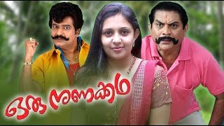Salalah Mobiles - Oru Nunakkadha 2011 Full Malayalam Movie