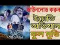 ডাউনলোড করুন ইয়েতি অভিজান মুভি | How to download Yeti Obhijaan full movie