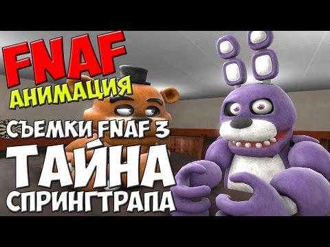 Five Nights At Freddy's 3 [SFM] - СЪЕМКИ FNAF 3:ИСТОРИЯ СПРИНГТРАПА - 5 ночей у Фредди