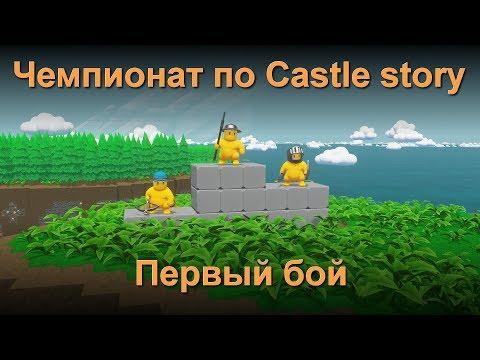 Чемпионат по Castle story. Первый бой