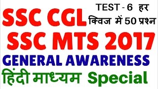 ssc cgl + ssc mts 2017 exam preparation - general knowledge top 50 mcq -6