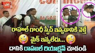 Rahul Gandhi Funny Incident | Charminar LIVE | Telangana Congress Public Meeting