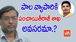 పాలవ్యాపారికి పంచాయితీరాజ్ శాఖ అవసరమా? Padma Rao Sensational Comments On Lokesh Ministry!