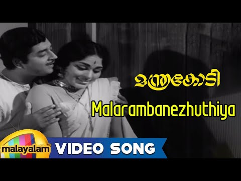 Manthrakodi Movie Songs - Malarambanezhuthiya Song - Prem Nazir, Vijaysree, Ms Viswanathan video