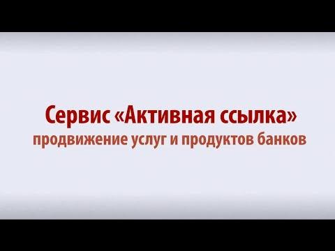 """Сервис """"Активная ссылка"""""""