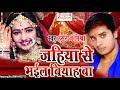 सुपरहिट विवाह गीत = आँगनवा घुमी फिरि आवे ले हो = Hansraj Mishra =New Bhojpuri Hit Songs=2017