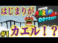 いきなり俺だけ過酷すぎるマリオオデッセイ#1【スーパーマリオ オデッセイ】【ころん】 thumbnail