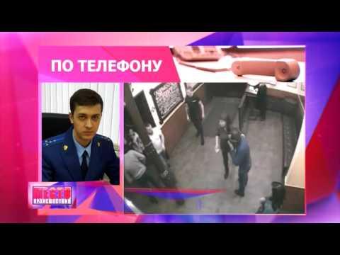 Сводка. Приговор охранник бара избил посетителя Московская. Место происшествия 26.07.2017