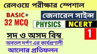 WBCS PORTAL | Railway exam General Science | Physics Class-1| Light Reflection| Concave mirror|
