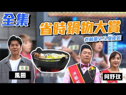 台綜-型男大主廚-20191120 風田、何妤玟老前輩與臭皮匠的對決!天氣涼涼剛好有省時鍋物料理!今晚就開煮吧!