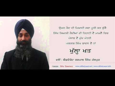 Open Letter to Punjab CM Parkash Singh Badal on Sikh Political Prisoners Issue