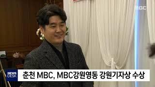 춘천 MBC 꿀벌 다큐 강원기자상 수상