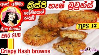 Crispy Hash browns by Apé Amma