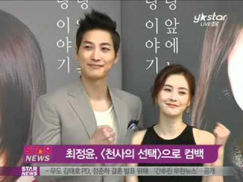 [Y-STAR]'Choi Jung yoon'Put off honeymoon('새댁'최정윤,드라마 때문에 신혼여행 미뤄)