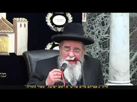 """הרב המקדים הרה""""ג הרב אברהם סלים שליט""""א - מוצ""""ש תצוה תשע""""ט"""
