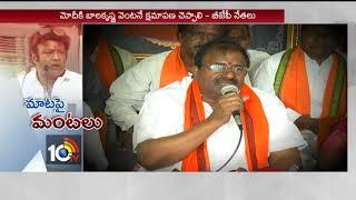 బాలయ్యపై కాషాయ నేతల గరం..గరం… | BJP Leaders Protest against Hero Balakrishna | AP