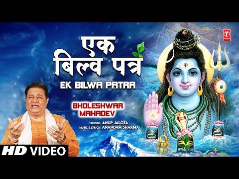 Ek Bilb Patra Shiv Bhajan By Anup Jalota Full Song I Bholeshwar...