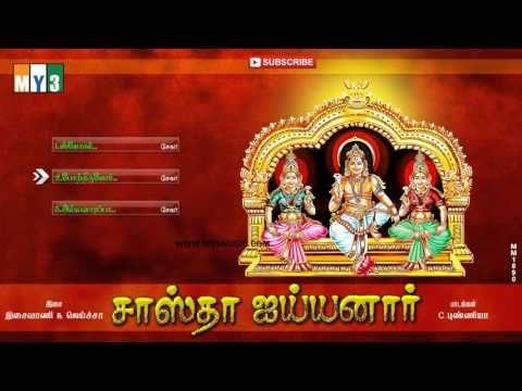 SASTHA AYYANAR | LORD MURUGAN SONGS | TAMIL BHAKTHI SONGS