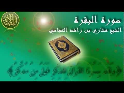 Surat Al Baqara Mishary Al Afasy Full سورة البقرة الشيخ مشاري العفاسي video