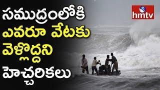 తీర ప్రాంతాల ప్రజలను అప్రమత్తం చేసిన అధికారులు...! Heavy Rains Continue in Guntur | hmtv