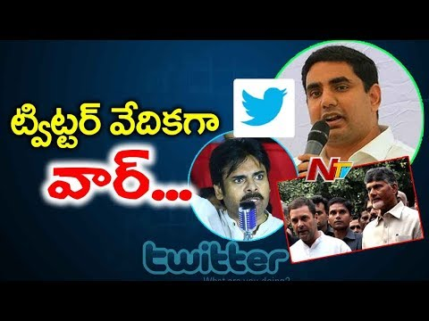 Twitter Tweets War in AP Politics | CM Chandrababu Vs Left Parties | NTV