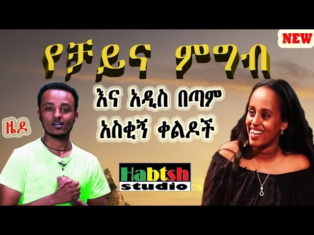 "Zedo And Dershu ""Chinese Food"" New Ethiopian comedy"